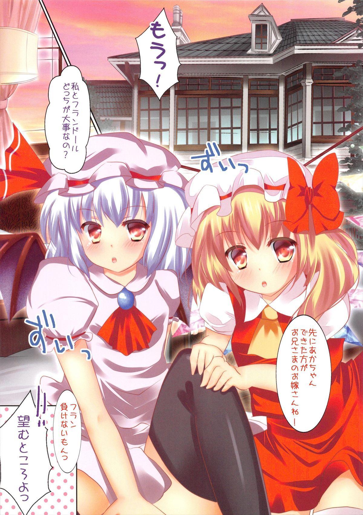 Kozukuri Scarlet 2