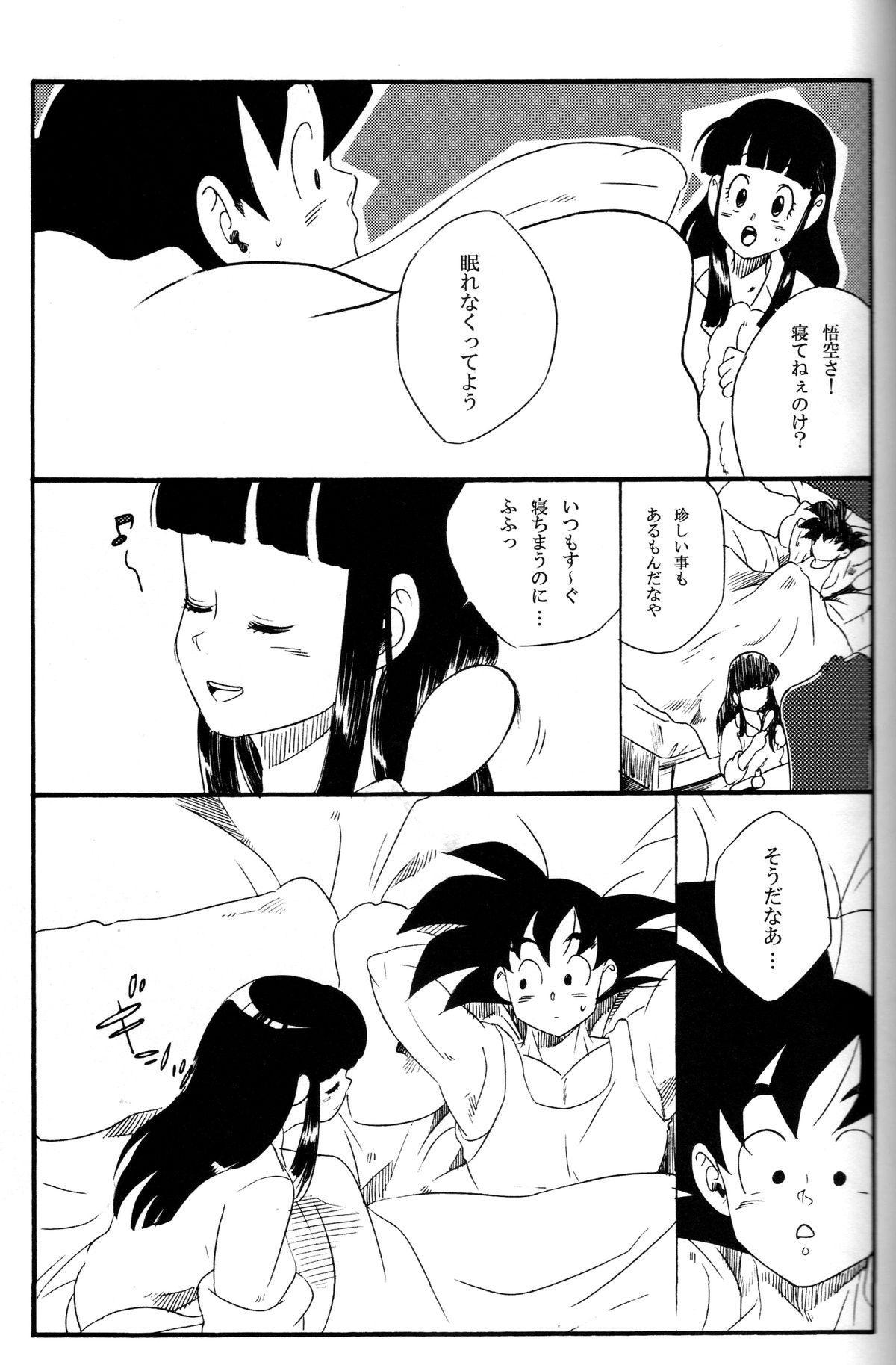 Shinmai Teishu to Koinyobo Z 11
