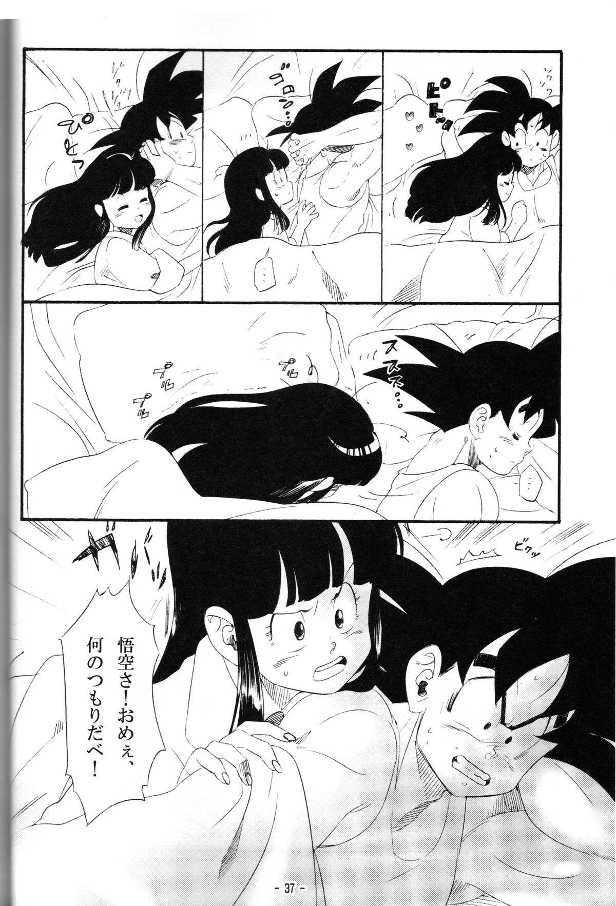 Shinmai Teishu to Koinyobo Z 12