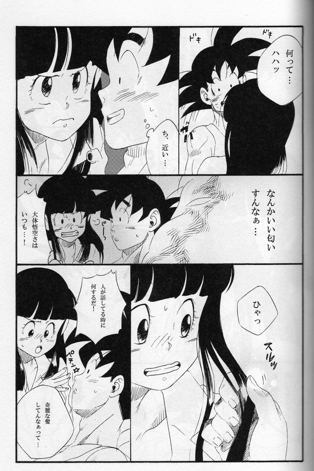 Shinmai Teishu to Koinyobo Z 13