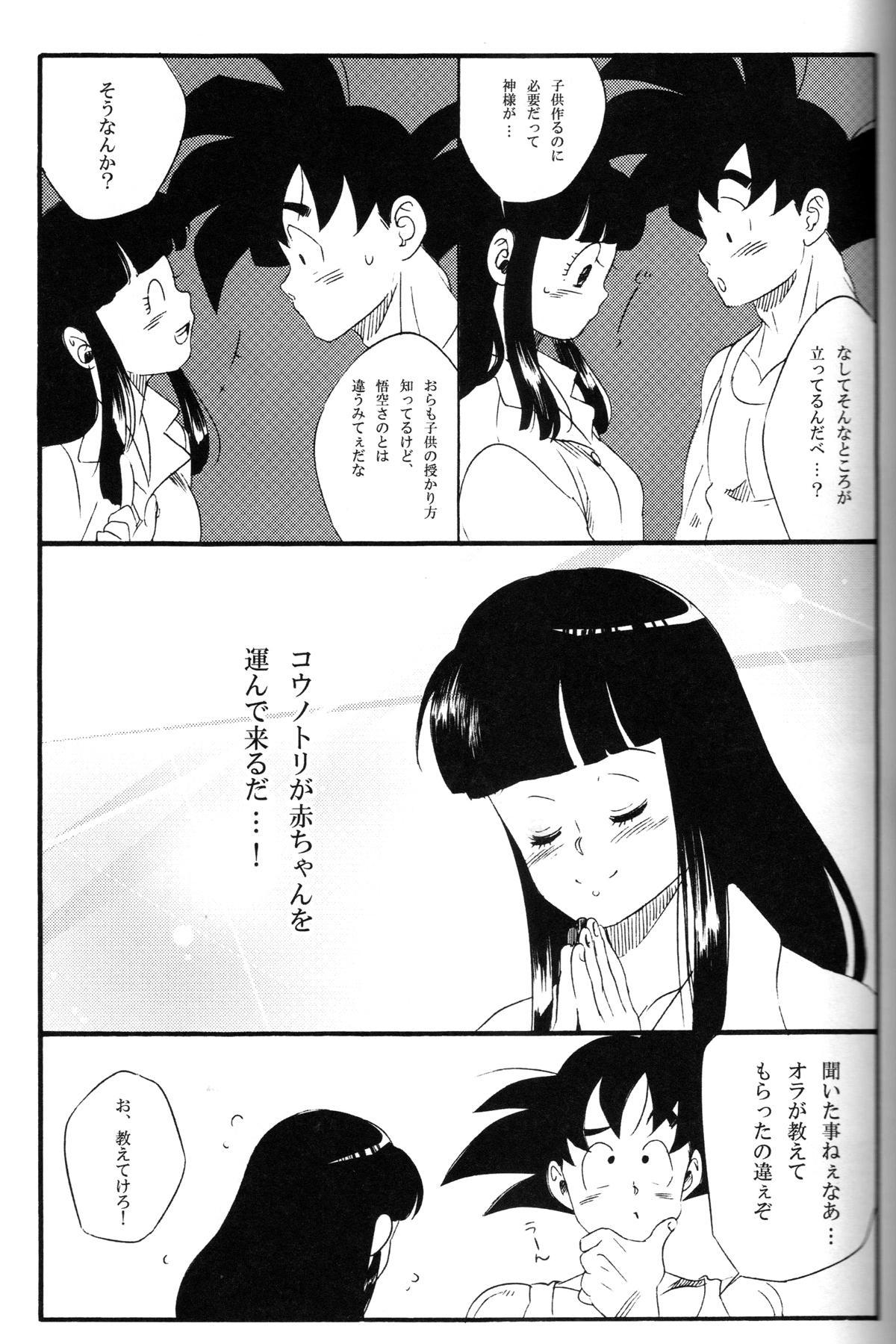 Shinmai Teishu to Koinyobo Z 15