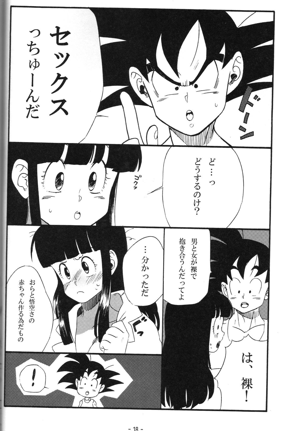 Shinmai Teishu to Koinyobo Z 16