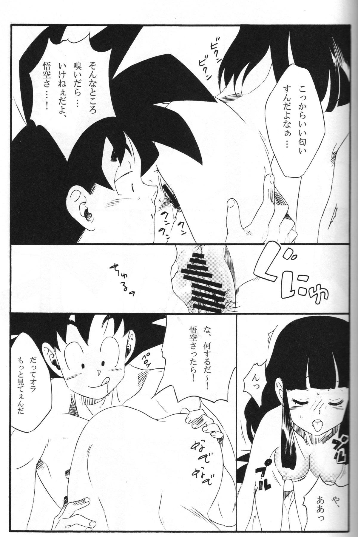 Shinmai Teishu to Koinyobo Z 23