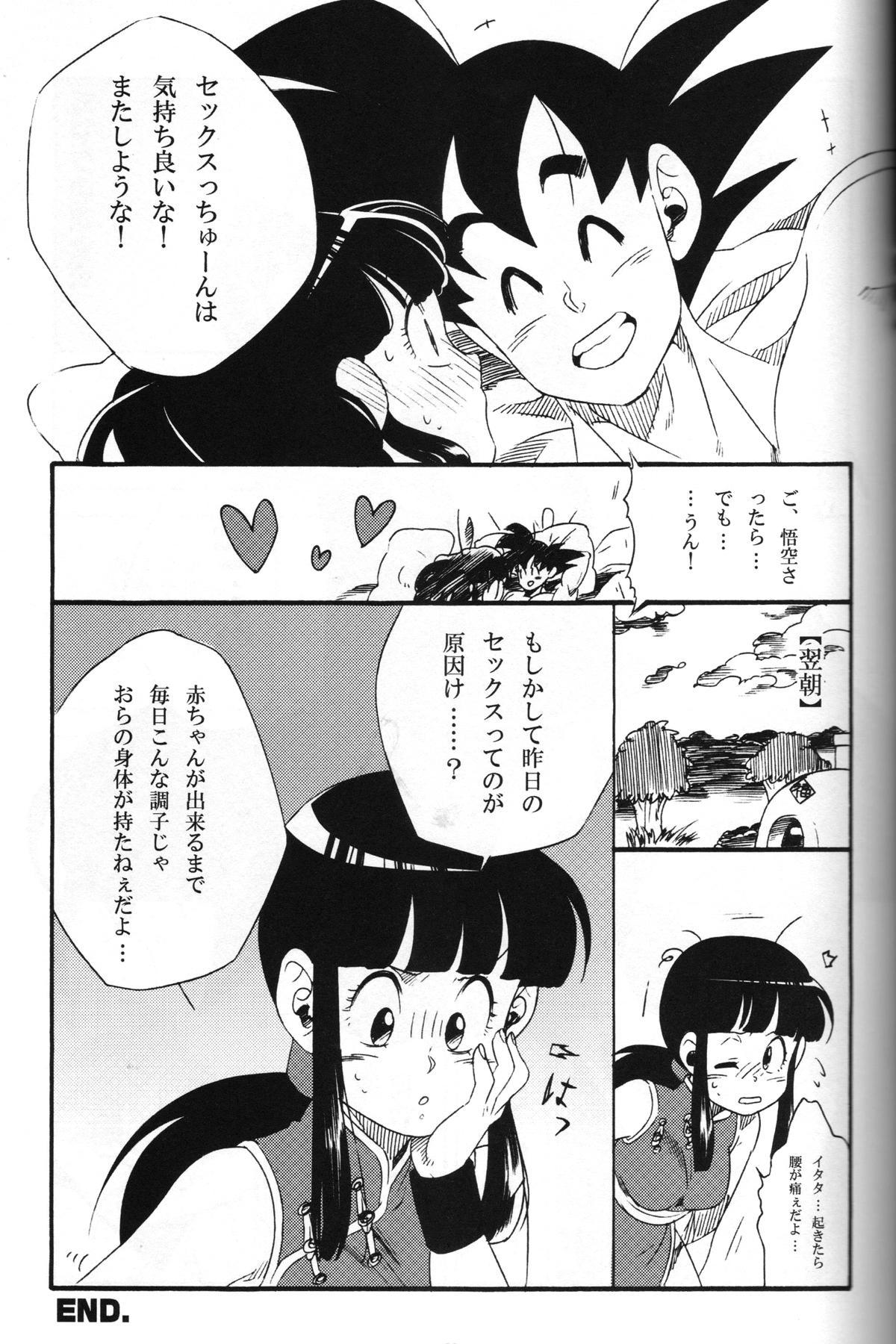 Shinmai Teishu to Koinyobo Z 27