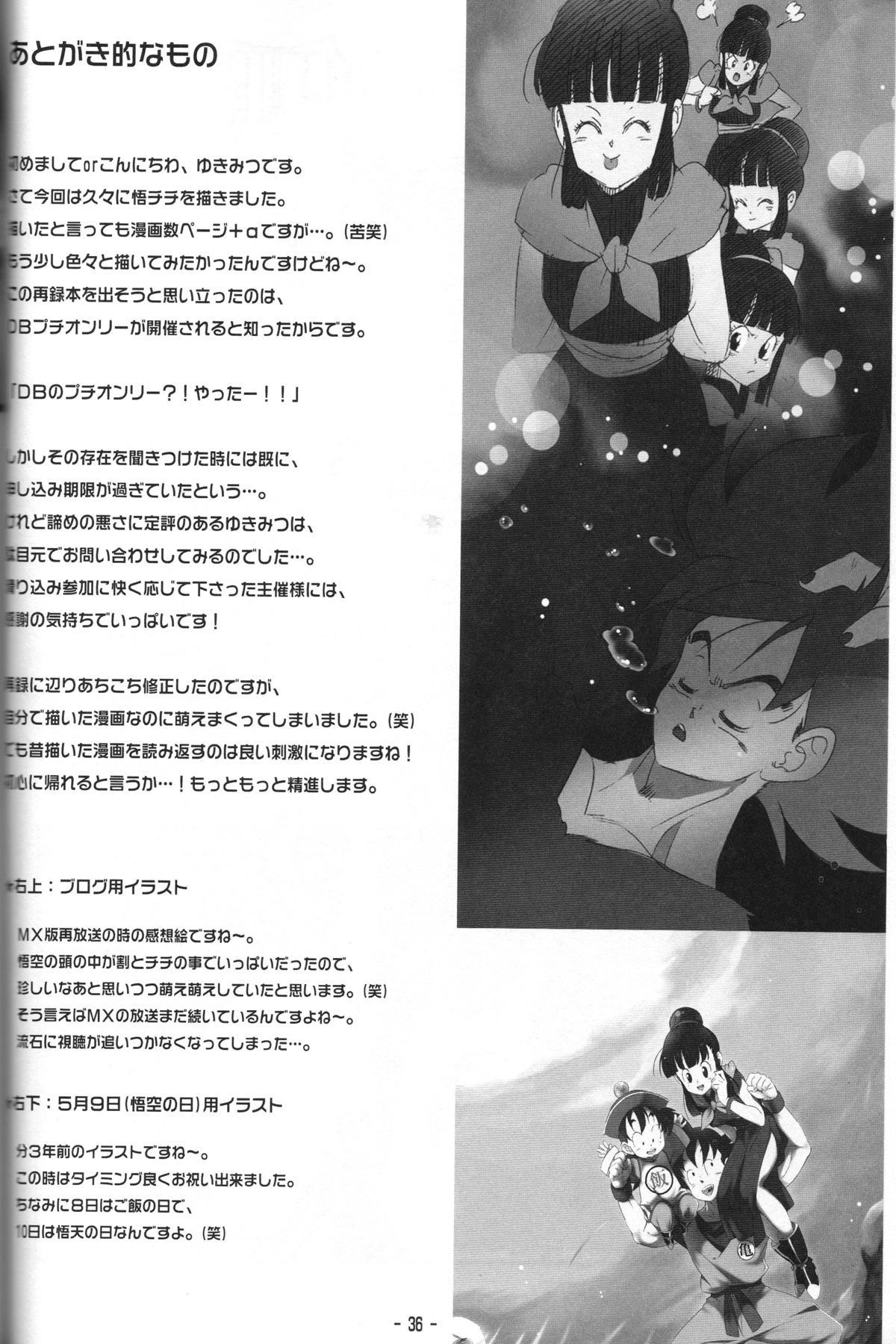 Shinmai Teishu to Koinyobo Z 34