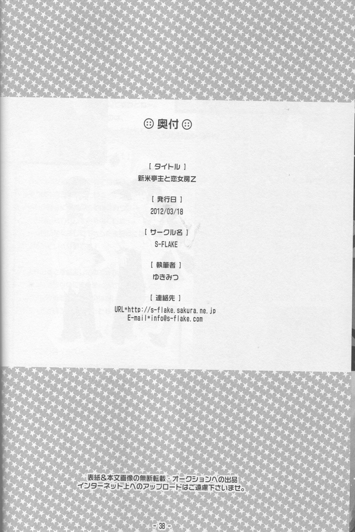 Shinmai Teishu to Koinyobo Z 36