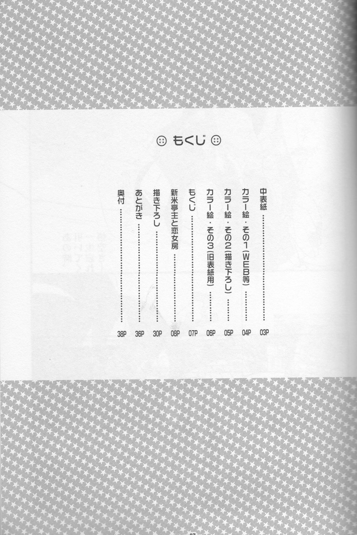 Shinmai Teishu to Koinyobo Z 5