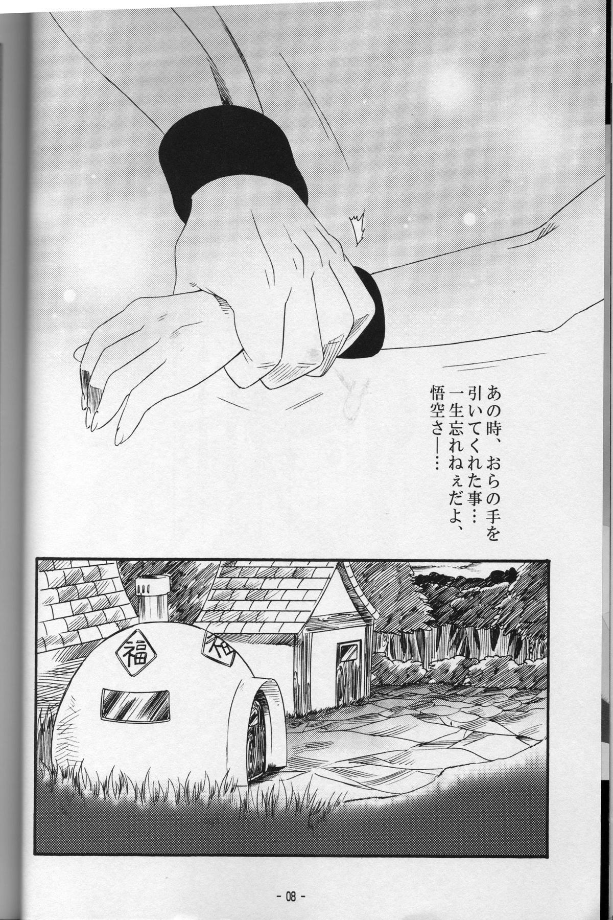 Shinmai Teishu to Koinyobo Z 6