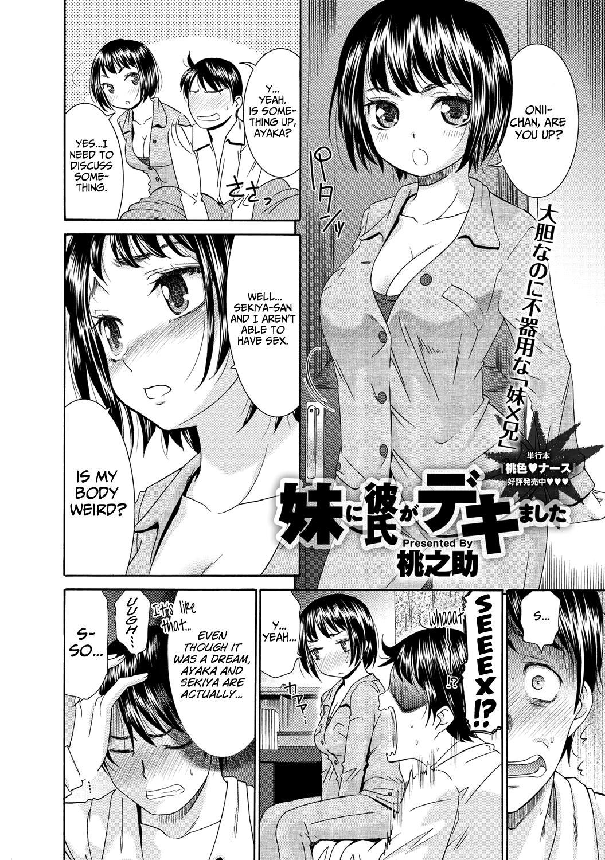 Imouto ni Kareshi ga Dekimashita   My Little Sister Got A Boyfriend 3
