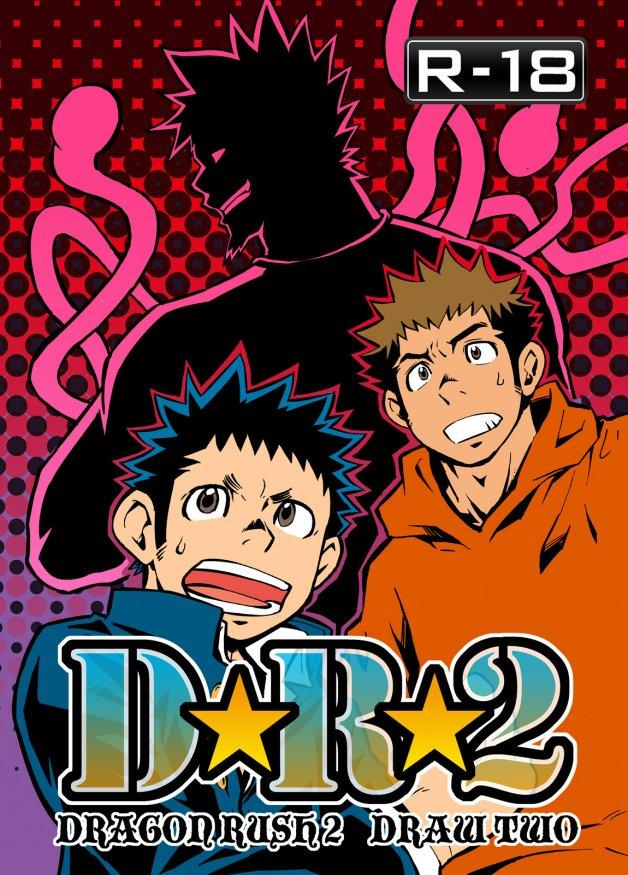 D☆R☆2 - Dragon Rush 2 0