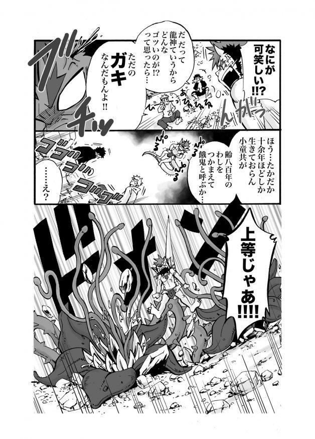 D☆R☆2 - Dragon Rush 2 9
