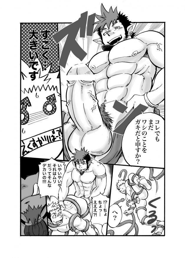 D☆R☆2 - Dragon Rush 2 15
