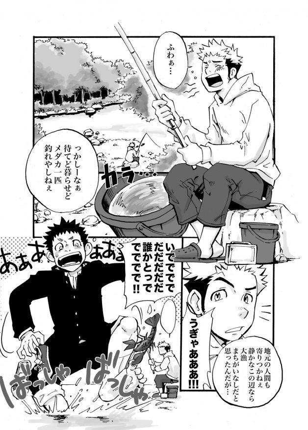 D☆R☆2 - Dragon Rush 2 1