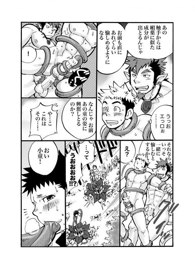 D☆R☆2 - Dragon Rush 2 19