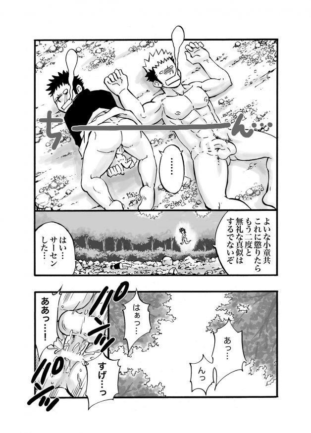D☆R☆2 - Dragon Rush 2 25