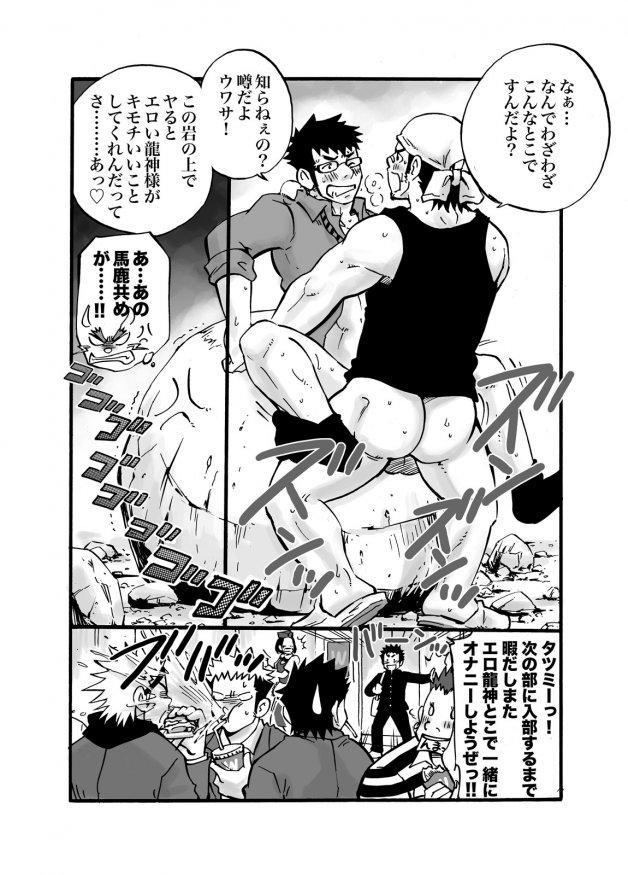 D☆R☆2 - Dragon Rush 2 26