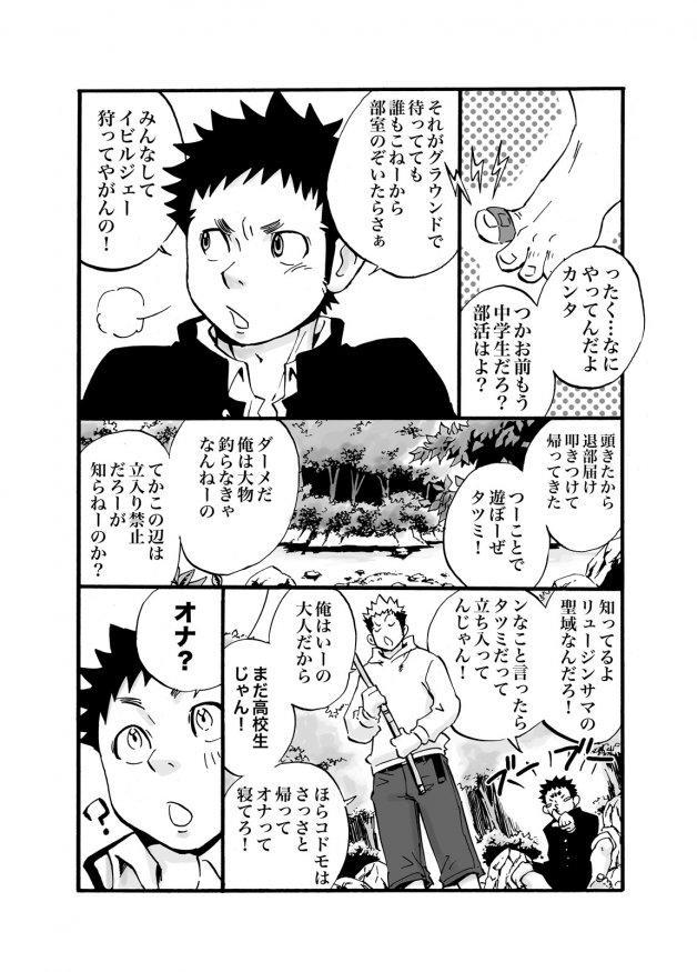 D☆R☆2 - Dragon Rush 2 2