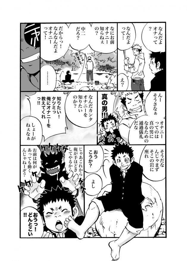 D☆R☆2 - Dragon Rush 2 3