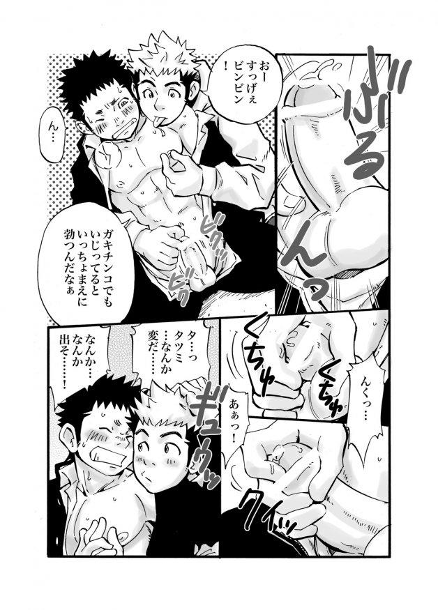 D☆R☆2 - Dragon Rush 2 5