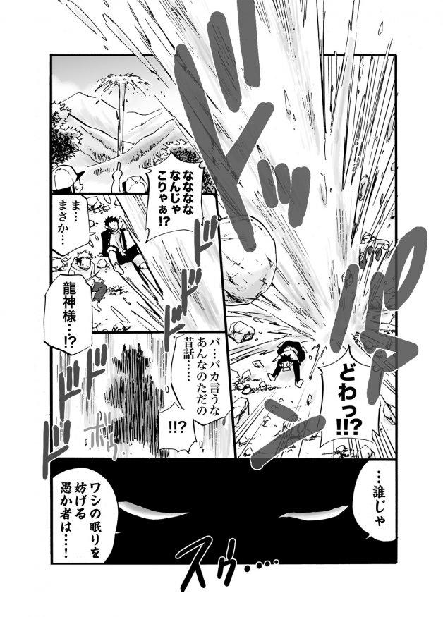 D☆R☆2 - Dragon Rush 2 7