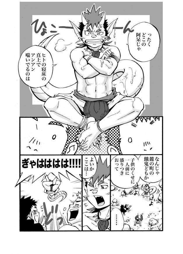 D☆R☆2 - Dragon Rush 2 8