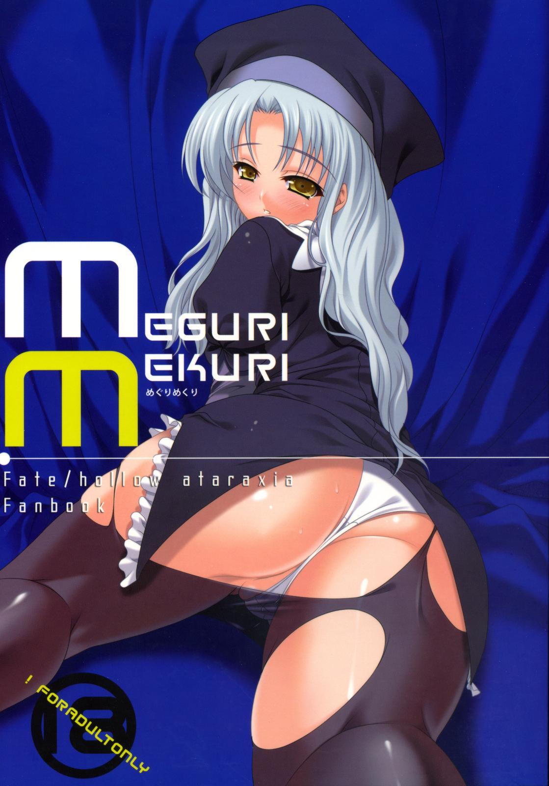 MEGURI MEKURI 0