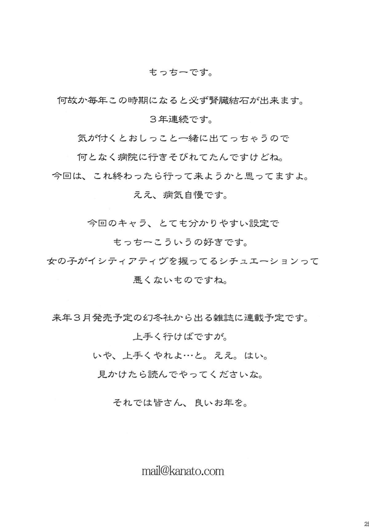 Momoiro! Mahou Gakuin 23