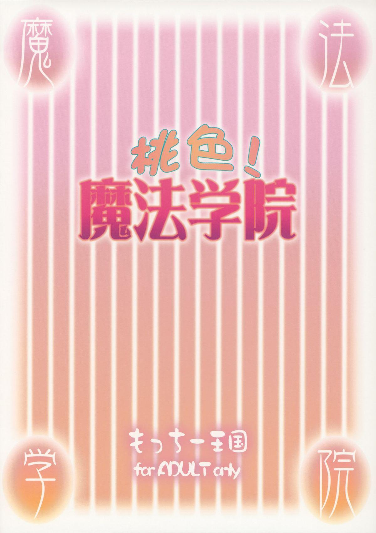 Momoiro! Mahou Gakuin 25