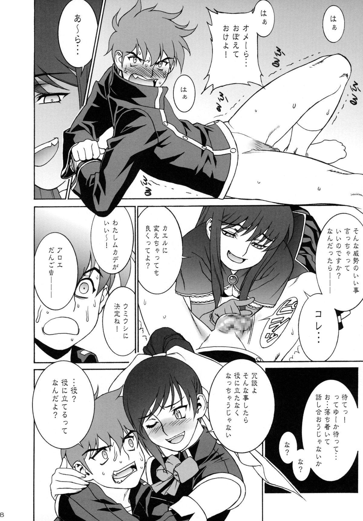 Momoiro! Mahou Gakuin 6