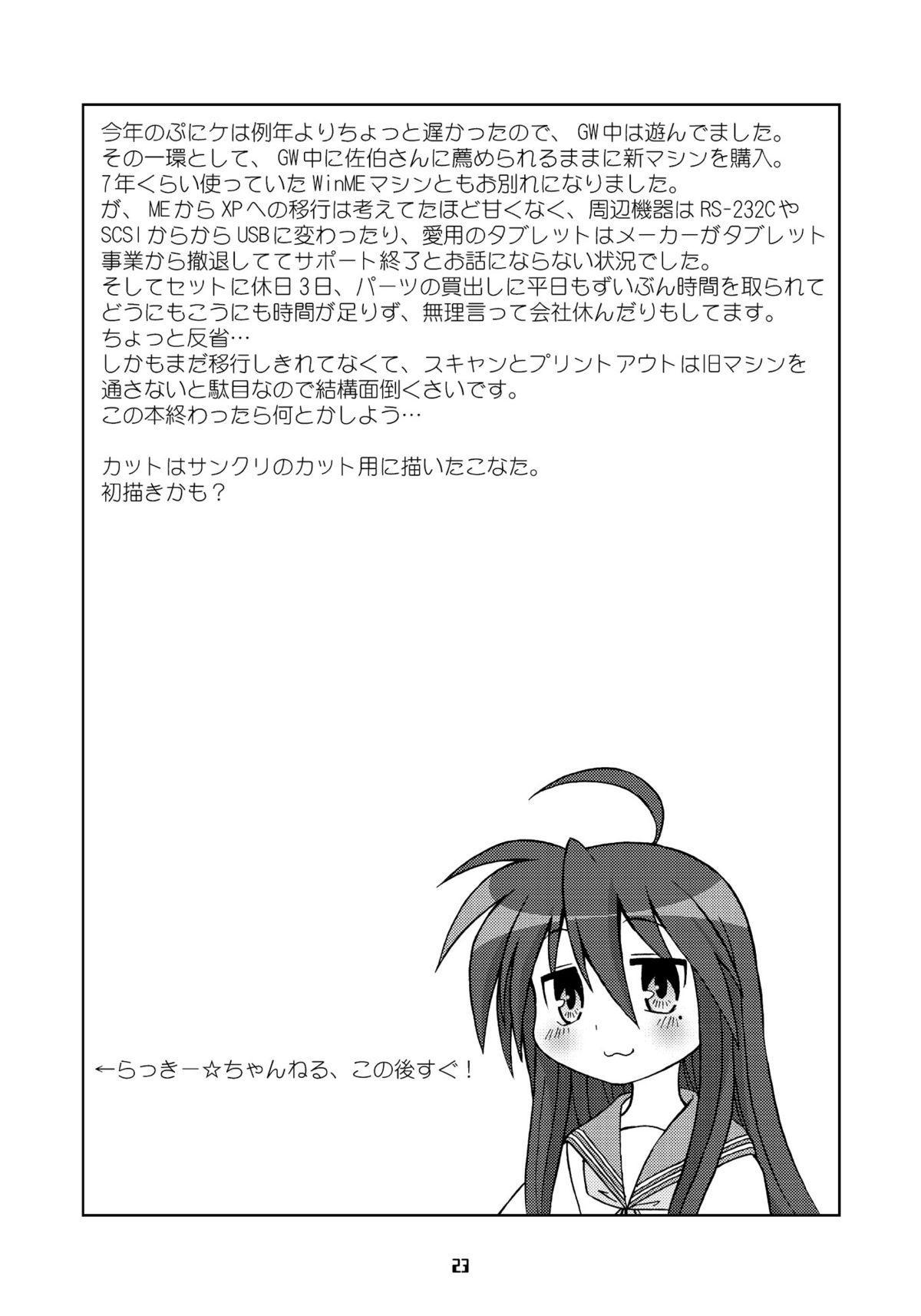 Sailor Fuku Kyawaii Doumei 21