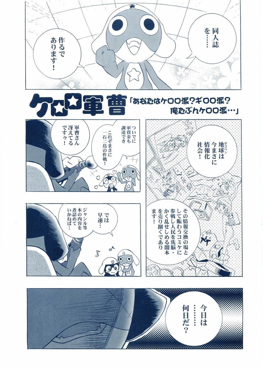 Otona Anmage Natsucomi Gou 30