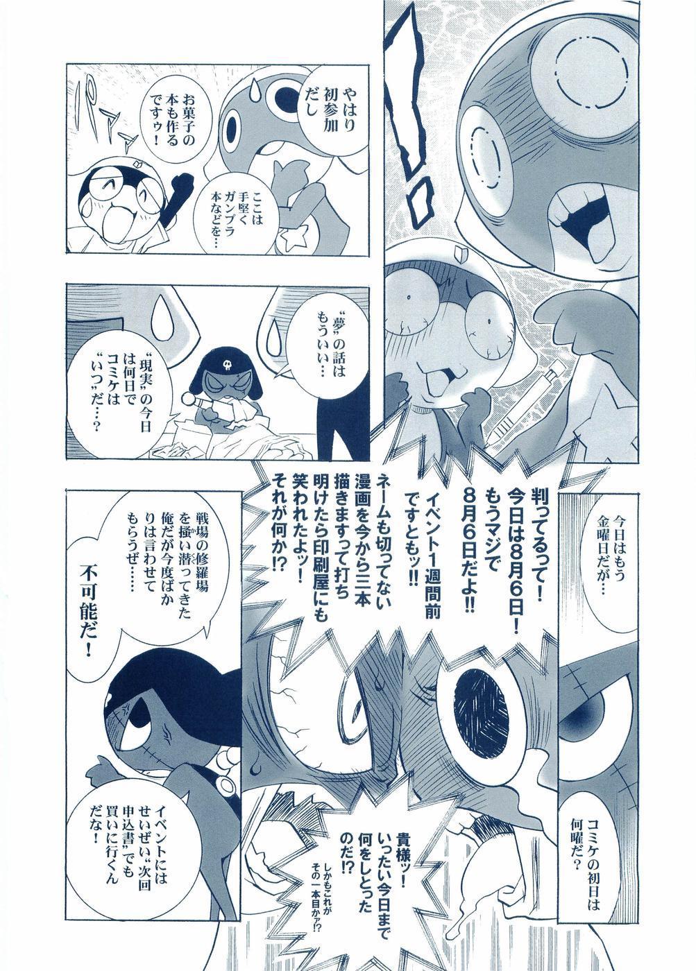 Otona Anmage Natsucomi Gou 31