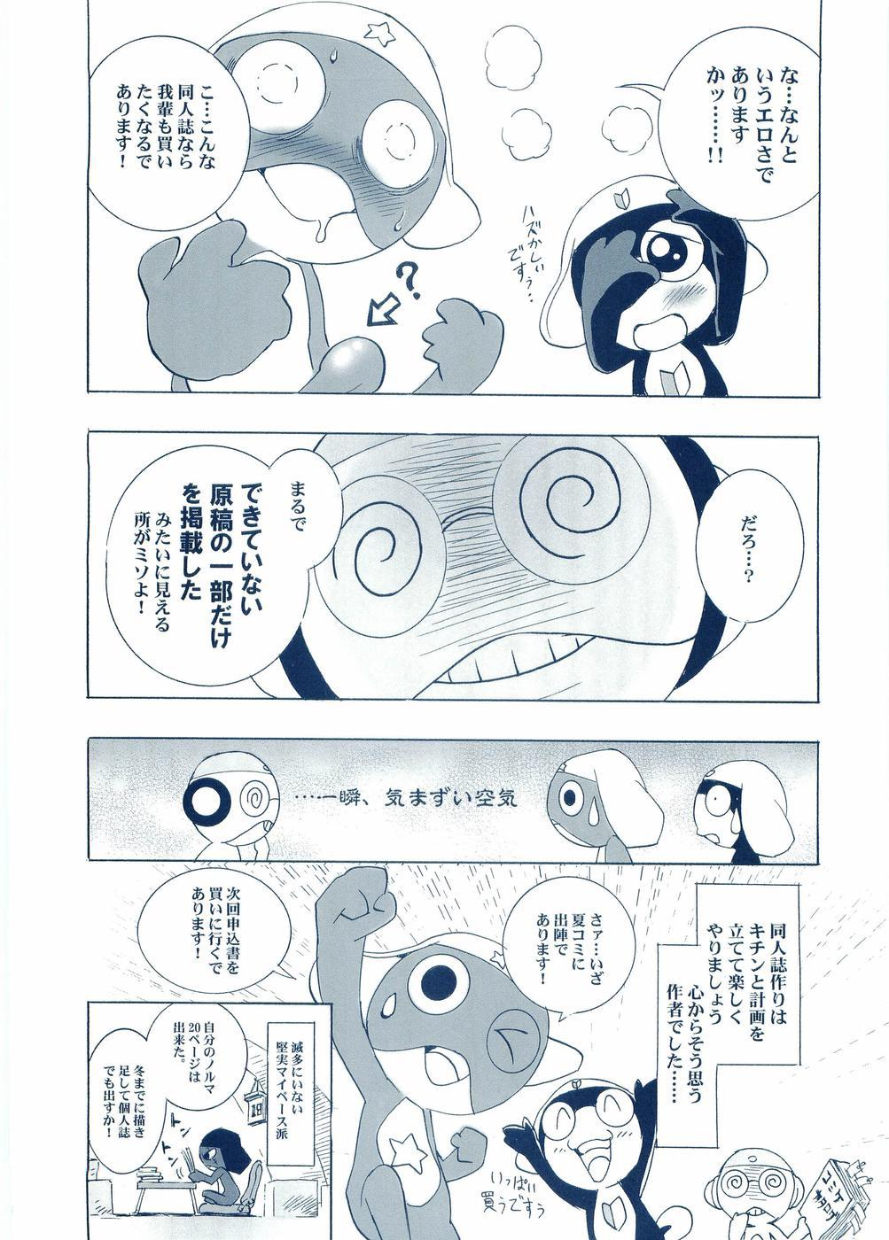 Otona Anmage Natsucomi Gou 35