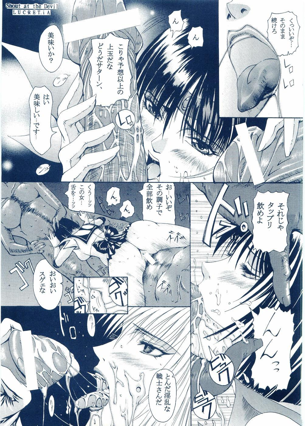 Otona Anmage Natsucomi Gou 36