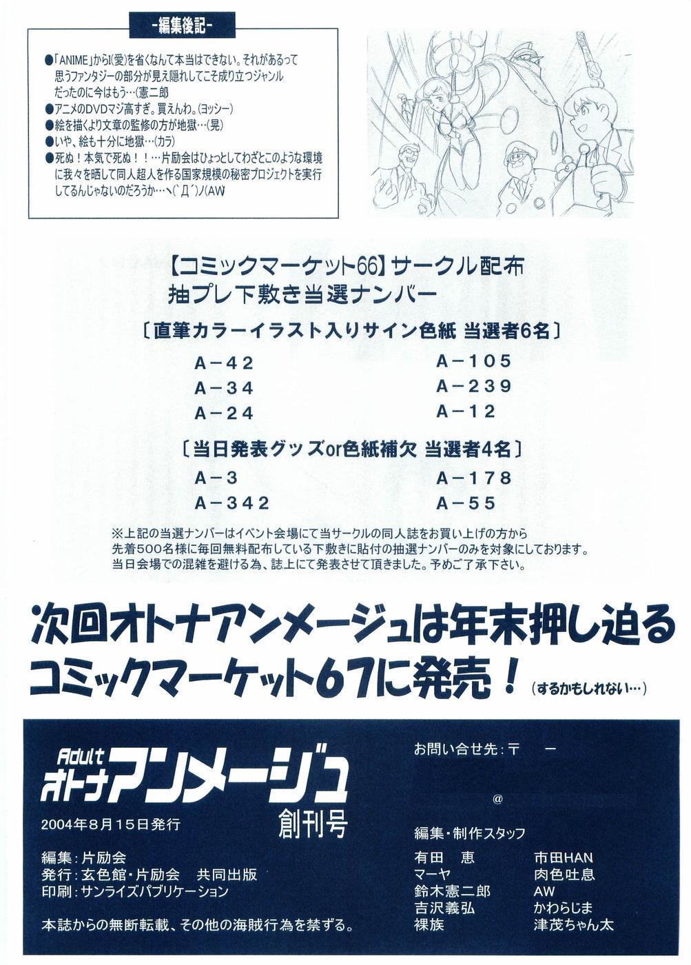Otona Anmage Natsucomi Gou 61