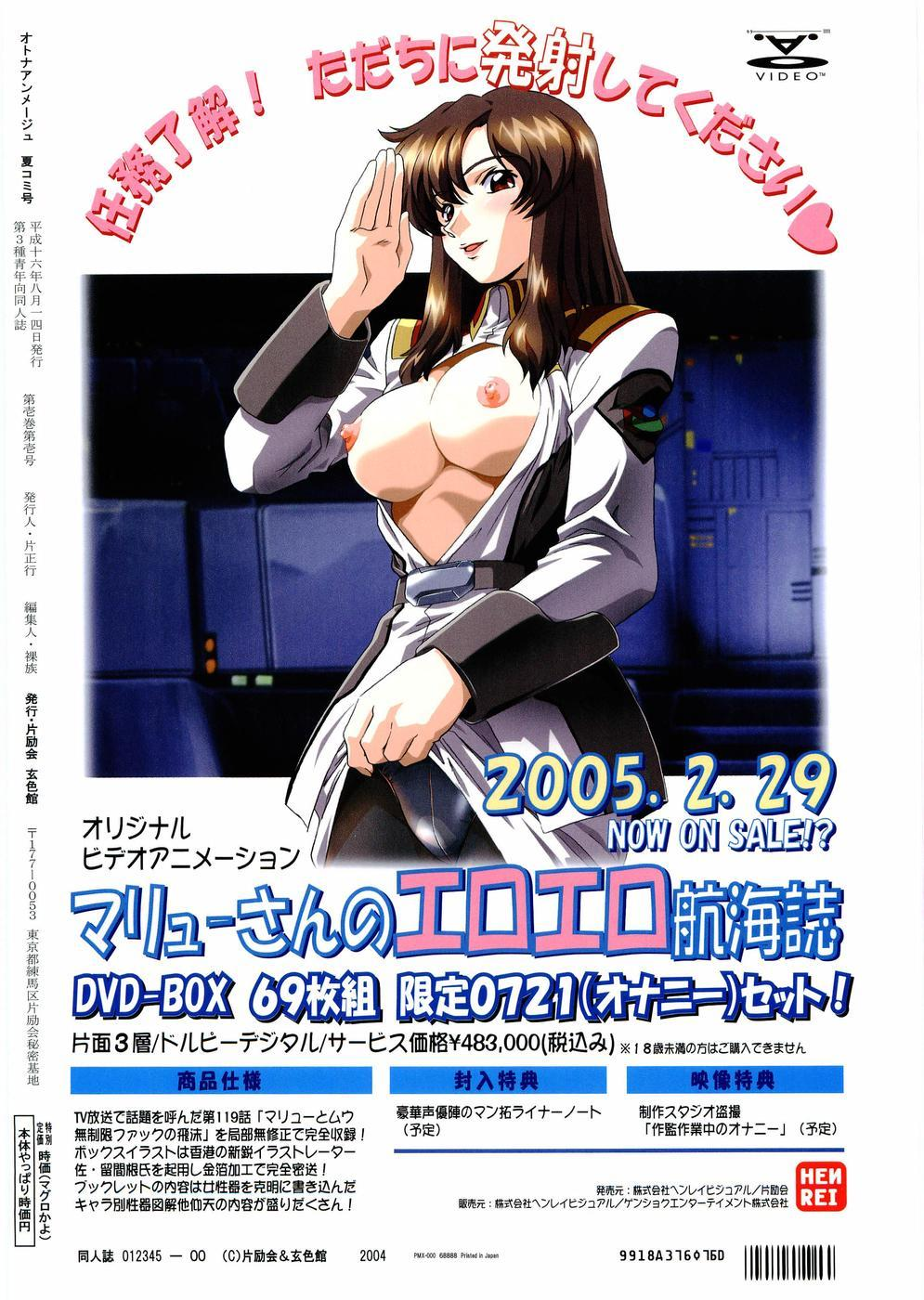 Otona Anmage Natsucomi Gou 62