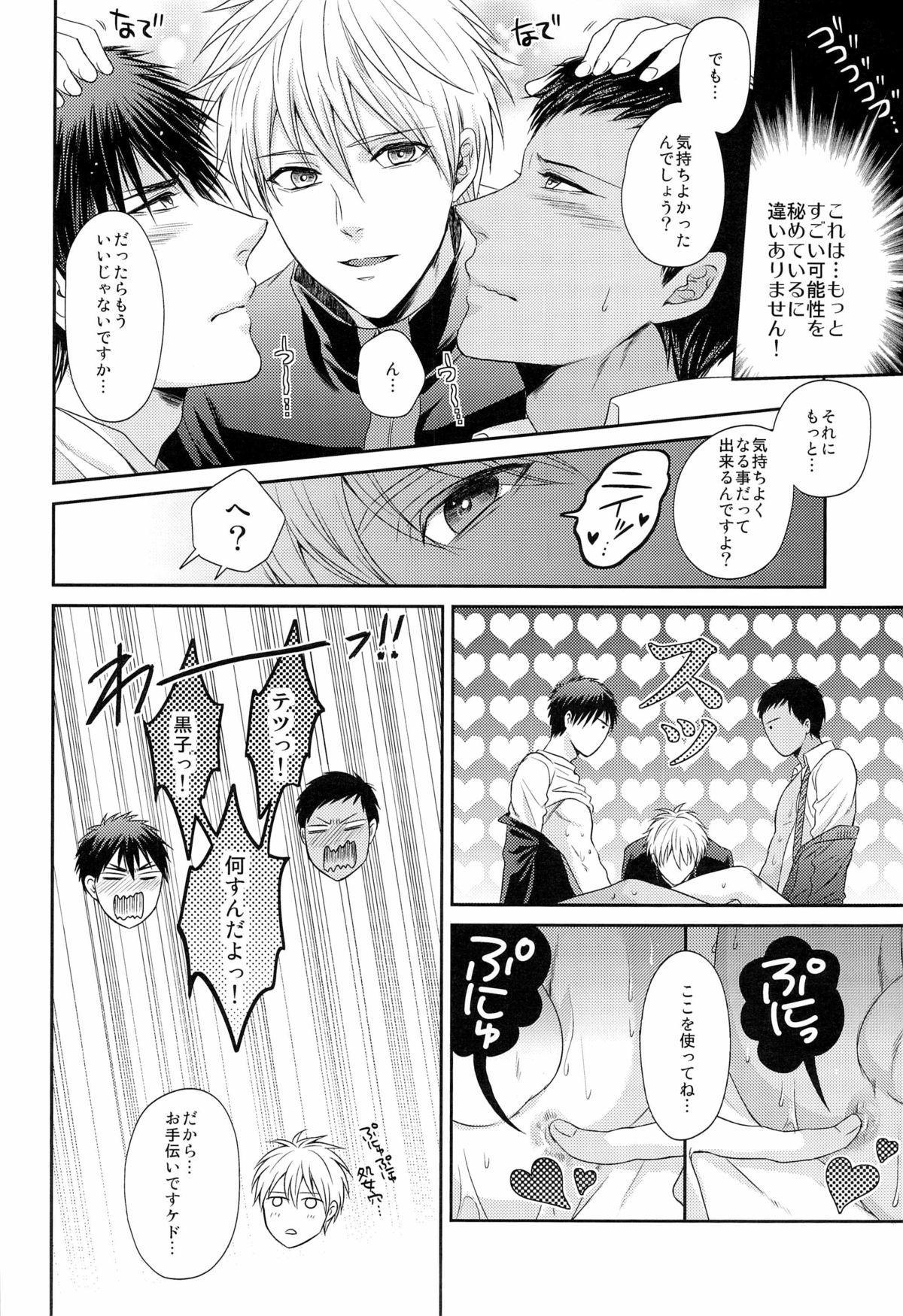Gokujou Yuri wo Produce 17
