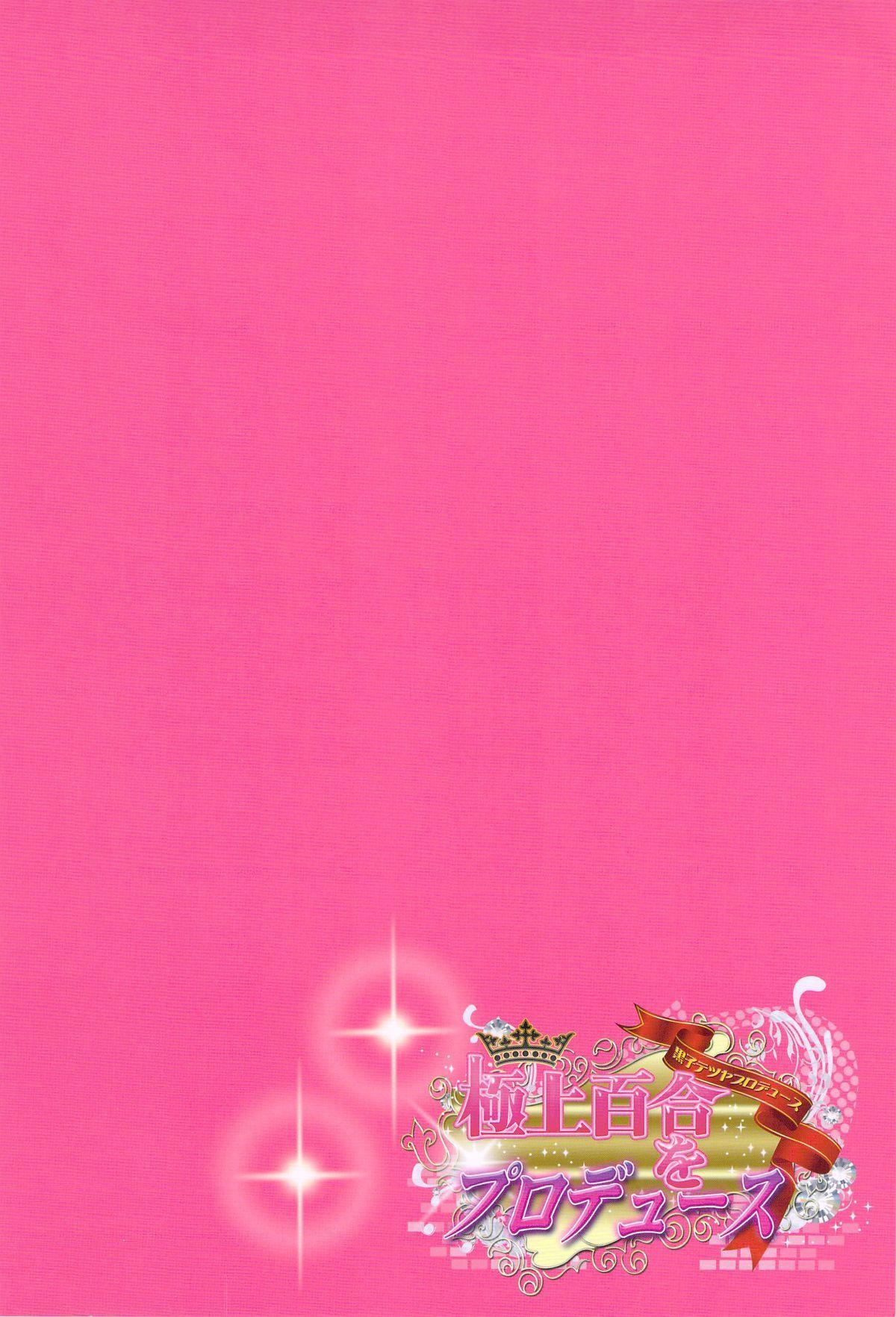 Gokujou Yuri wo Produce 1