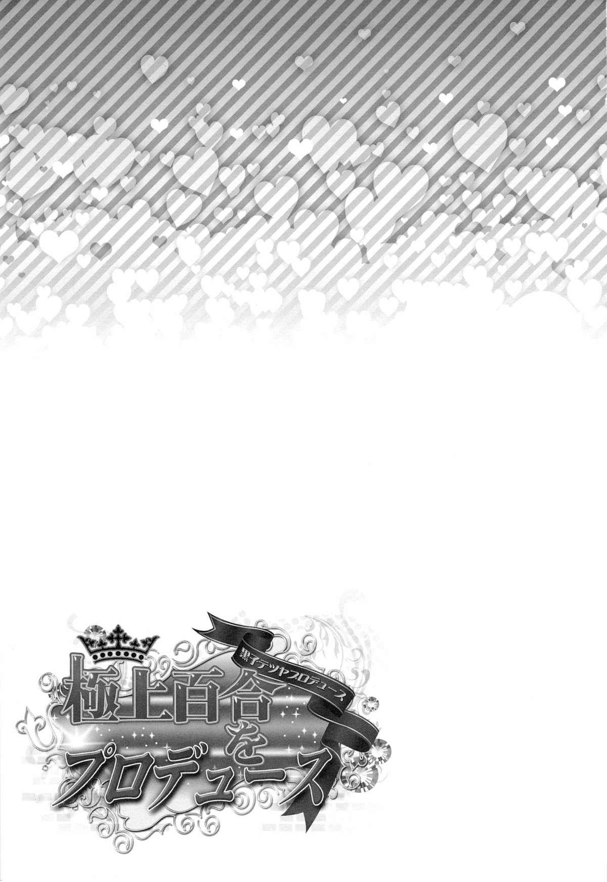 Gokujou Yuri wo Produce 2