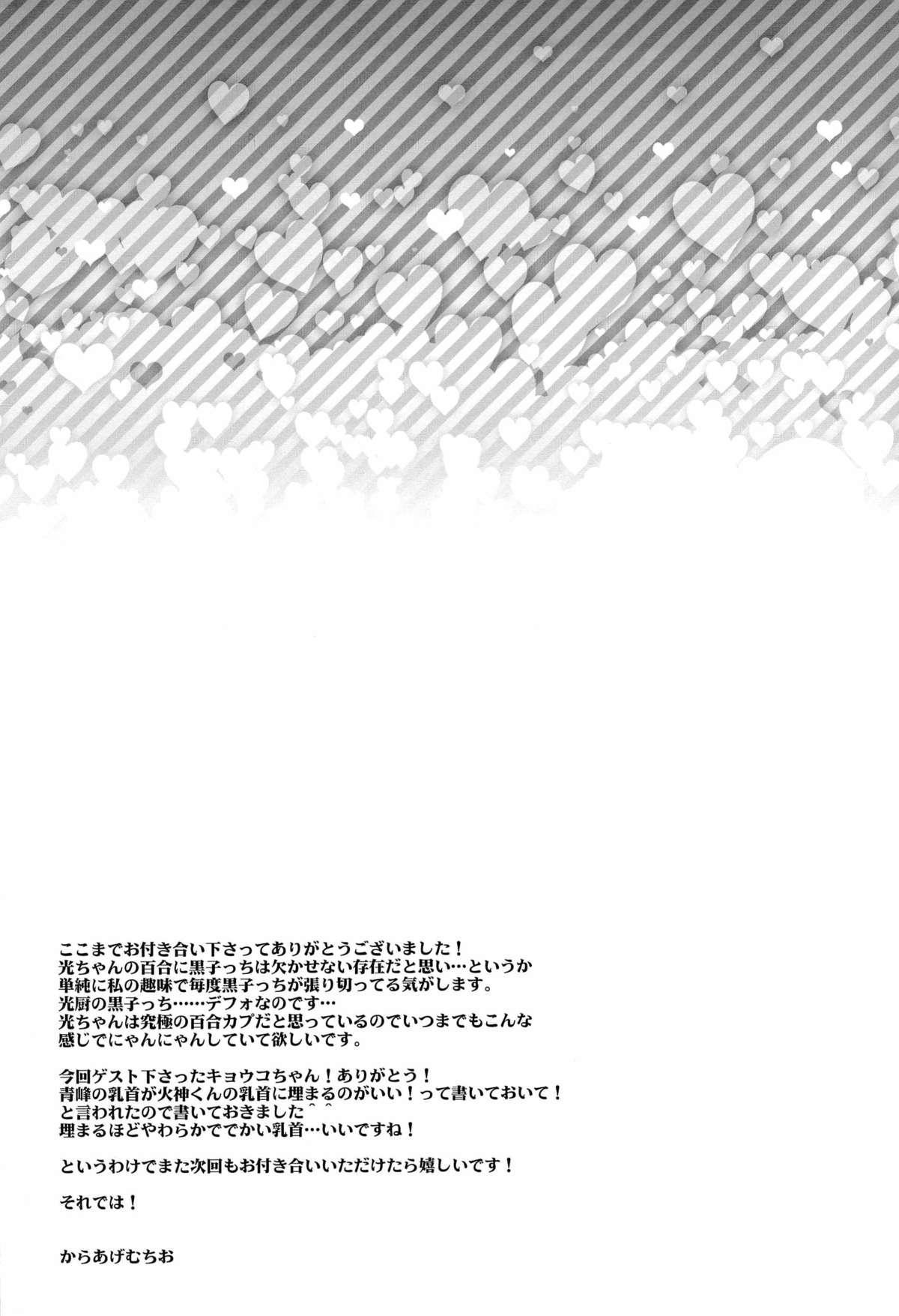 Gokujou Yuri wo Produce 32