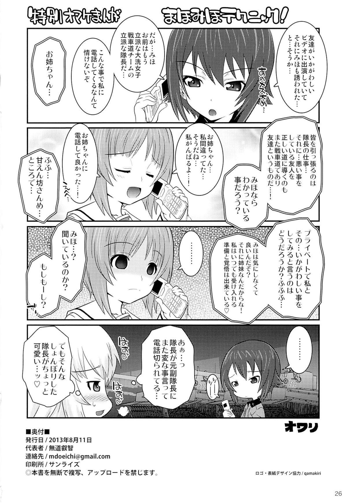 Akiyamax!! Panzer vor! 24