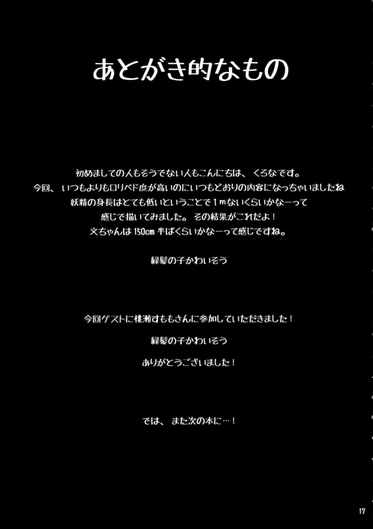Tanoshii Shuzai 15