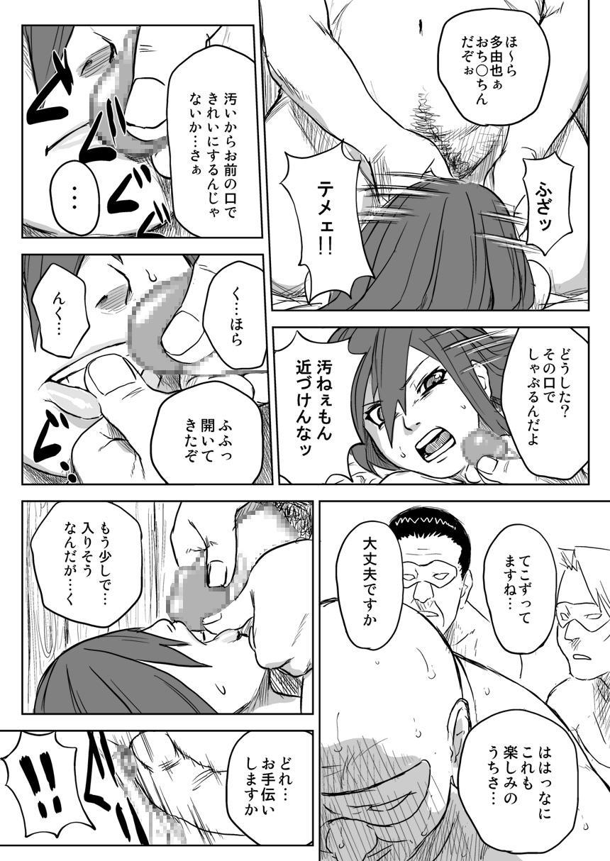 Ninja Izonshou Vol.2.5 10