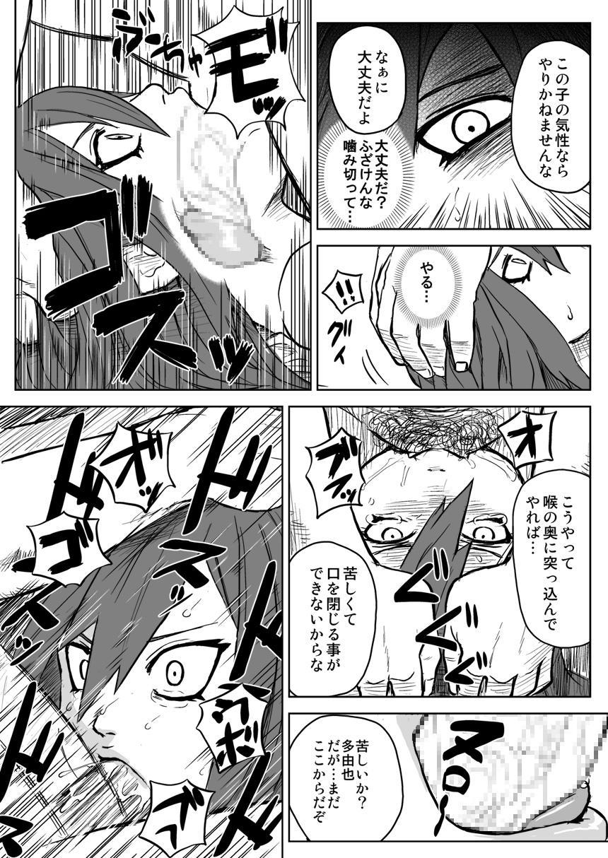 Ninja Izonshou Vol.2.5 12
