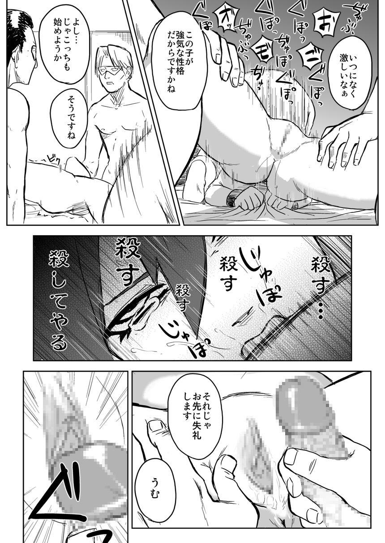 Ninja Izonshou Vol.2.5 13