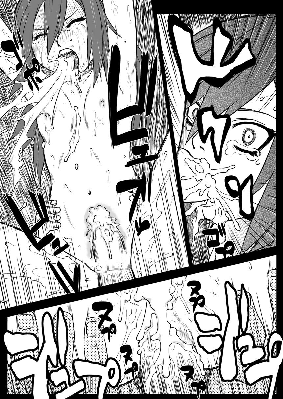Ninja Izonshou Vol.2.5 23