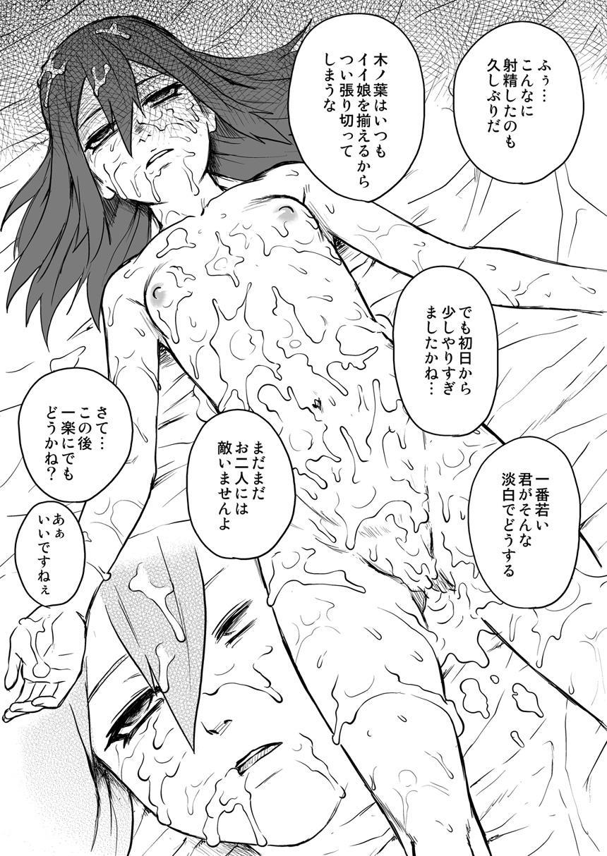 Ninja Izonshou Vol.2.5 27