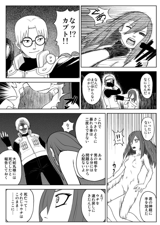 Ninja Izonshou Vol.2.5 29