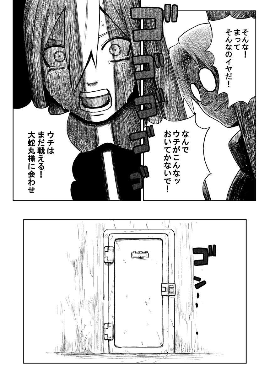 Ninja Izonshou Vol.2.5 30