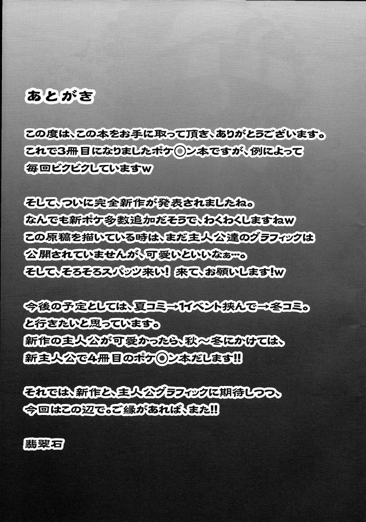 Double Battle de Daijoubu!! Kamo... | Double Battles Are No Problem! Probably... 21